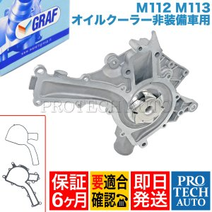 [6ヶ月保証] GRAF製 ベンツ CLKクラス C209/A209 ウォーターポンプ M112(V6) M113(V8) ガスケット付き PA711 1122001501 CLK240 CLK320|protechauto