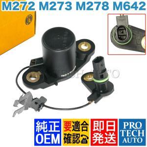 純正OEM HELLA製 ベンツ C209 A209 W164 X164 X166 エンジンオイルレベルセンサー 0011531132 CLK350 ML350 ML550 GL550|protechauto
