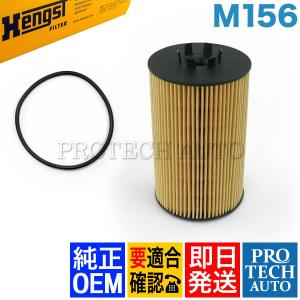 純正OEM Hengst製 ベンツ W221 W211 W212 W204 エンジンオイルフィルター/エンジンオイルエレメント M156 エンジン用 0001803009 S63AMG E63AMG C63AMG|protechauto