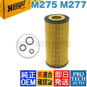 純正OEM Hengst製 ベンツ W220 W221 W222 R230 W215 W216 S600 SL600 CL600 エンジンオイルフィルター/エンジンオイルエレメント M275 M277 2751800009|protechauto