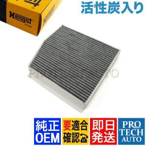 純正OEM Hengst製 ベンツ W117 W176 W246 CLA180 CLA250 CLA45AMG A180 A250 A45AMG B180 B250 ACフィルター/エアコンフィルター 活性炭入り 2468300018|protechauto