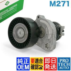 純正OEM INA製 ベンツ R171 R172 C209 ベルトテンショナー M271 エンジン用 2712000470 SLK200 CLK200|protechauto