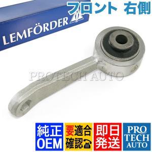 純正OEM LEMFORDER製 ベンツ Sクラス W220 S320 S350 S430 S500 S55AMG S600 フロント スタビライザーリンク スタビリンクロッド 右側 2203201589|protechauto