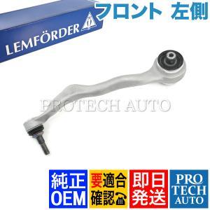 純正OEM LEMFORDER製 BMW F30 F31 F34 320d 320i 328i 330e 330i 335i 340i ActiveHybrid3 フロント プルストラットアーム/スラストロッド 左側 31126855741 protechauto