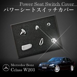 ベンツ Cクラス W203 フロントパワーシート用 メッキカバー パワーシートスイッチ 左ハンドル用 運転席側 2038207510 2038214158 C230 C240 C320 C32AMG C55|protechauto