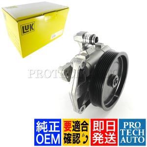 LUK製 ベンツ CLSクラス W219 パワステポンプ/パワーステアリングポンプ 541025210 0054662001 CLS350 CLS550|protechauto