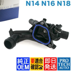 純正OEM MAHLE製 BMW MINI ミニ R60 R61 サーモスタット ハウジングASSY 11537647751 11538674895 11537647305 11537588876 Cooper CooperS ALL4 JCW One|protechauto