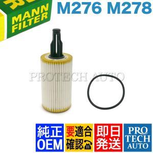 純正OEM MANN製 ベンツ W221 W222 C207 A207 W212 S350 S550 S400 E300 E350 E400 E550 エンジンオイルフィルター M276 M278 エンジン用 2761800009|protechauto