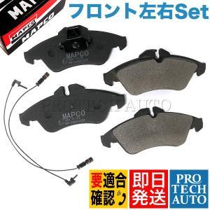 MAPCO製 ベンツ Vクラス W638 フロント ブレーキパッド/ディスクパッド 左右セット センサー付 0024203920 0024209920 V230|protechauto
