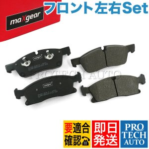 maXgear製 ベンツ W166 X166 フロント ブレーキパッド/ディスクパッド 左右セット 0074208020 0064203820 ML350 ML350_BlueTEC GL350_BlueTEC protechauto