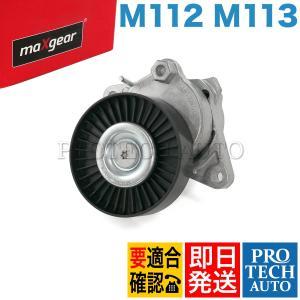maXgear製 ベンツ W219C208A208C209A209 ベルトテンショナー 1122000070 1122000170 1122000370 1122000670 CLS500 CLS55AMG CLK240 CLK320 CLK55AMG|protechauto