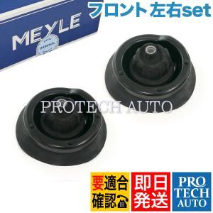 MEYLE製 ベンツ C209 A209 LK200 CLK240 CLK320 CLK350 CLK55AMG CLK63AMG フロント ショックアッパーマウント 左右セット 2033200273 protechauto