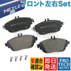 MEYLE製 ベンツ W117 W176 W246 フロント ブレーキパッド/ディスクパッド左右セット0064204620 0064204720 CLA180 CLA250 CLA45AMG A180 A250 B180 B250|protechauto