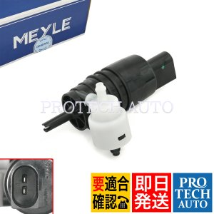 MEYLE BMW MINI ミニ F56 F55 F54 R60 R61 Cooper CooperS JCW One CooperD CooperSD ALL4 ウィンドウウォッシャーポンプ 67127388349 61662751743 61667317395|protechauto