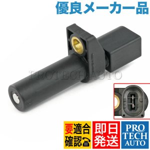 OEM品 ベンツ W463 W639 W251 W414 クランク角センサー/クランクシャフトセンサー0031532728 0031532828 0261210170 G320 G500 G55AMG V350 R500 3.2 1.9|protechauto
