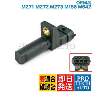 ベンツ Mクラス W164 クランク角センサー/クランクセンサー/クランクシャフトセンサー 642153072805 0041538728 6421530728 ML350 ML550 ML63AMG|protechauto