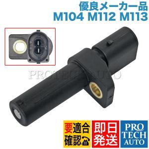 OEM ベンツ C208 A208 W163 クランクカクセンサー/クランクセンサー/クランクシャフトセンサー 0031539528 0031539628 CLK320 ML320|protechauto