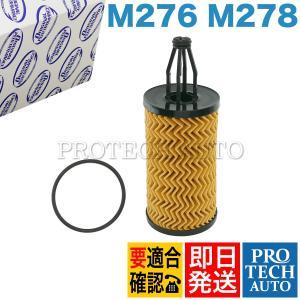 OP Parts製 ベンツ W218 W166 X166 エンジンオイルフィルター/エンジンオイルエレメント M276 V6 M278 V8 エンジン用 2761800009 CLS350 CLS550 ML350 GL550|protechauto