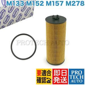 OP Parts製 ベンツ W218 W117 エンジンオイルフィルター/エンジンオイルエレメント M133M152M157M278エンジン用 2781800009 2781840125 CLS550 LS63AMG CLA45AMG|protechauto