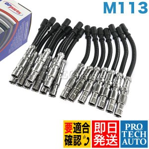 OP Parts製 ベンツ W215 W219 W208 W209 プラグコード 一台分 M113(V8) エンジン用 1121500118 1121500218 CL500CLS500CLS550 CL55AMG CLS55AMG CLK55AMG|protechauto