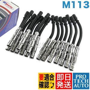 OP Parts製 ベンツ W163 W164 W463 W251 プラグコード 一台分 M113(V8) エンジン用 1121500118 1121500218 ML430 ML500 ML55AMG G500 G55AMG R500|protechauto