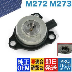純正OEM Pierburg製 ベンツ W203 W204 カムマグネットセンサー/カムアジャスター Oリング付き M272 M273 エンジン用 2720510177 2720510077 C230 C250 C300 C280|protechauto