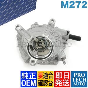 純正OEM Pierburg製 ベンツ W211 E250 E280 E300 W212 E300 E350 バキュームポンプ M272 エンジン用 2722300565 2722300465|protechauto