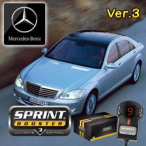 ベンツ Sクラス W221 SPRINT BOOSTER スプリントブースター RSBD451 Ver.3 S350 S500 S500L S550 S550L S600L S63|protechauto