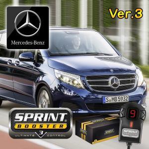 ベンツ Vクラス W447 SPRINT BOOSTER スプリントブースター RSBD452 Ver.3 W220d 2015年〜|protechauto