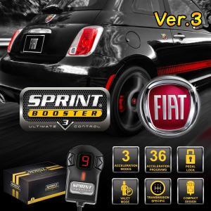 FIAT フィアット500 アバルト500/595 SPRINT BOOSTER スプリントブースター Ver.3|protechauto