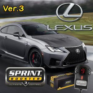 LEXUS レクサス LX 450D/570 NX 200/300 RC/RCF RX 270/350/450H SPRINT BOOSTER スプリントブースター RSBJ151 Ver.3|protechauto