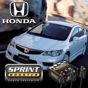 HONDA シビック CRV クロスロード ストリーム SPRINT BOOSTER スプリントブースター AT車用  パワーモード 3パターン機能 切換スイッチ付 SBDJ701A|protechauto