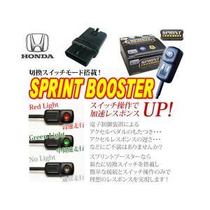 HONDA シビック CRV クロスロード ストリーム SPRINT BOOSTER スプリントブースター AT車用  パワーモード 3パターン機能 切換スイッチ付 SBDJ701A|protechauto|02