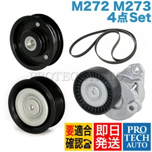ベンツ W251 W463 W639 W164 X164 M272(V6) M273(V8) エンジン用 ベルトテンショナー/ガイドプーリー2個/ファンベルト 4点セット|protechauto