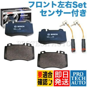 BOSCH製 QuietCast ベンツ Sクラス W220 フロント プレミアムディスクブレーキパッド パッドセンサー2本付き set137 0034204220 2115401717 S320 S350 S430