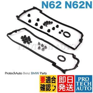 [訳あり] BMW E65/E66 E60/E61 E63/E64 X5(E70/E53) シリンダーヘッドカバーガスケット/タペットカバーパッキン 左右セット N62/N62N 11127513195 11127513194|protechauto