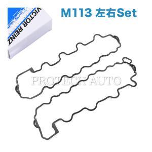 Victor Reinz製 ベンツ W220 W210 W211 W203 W215 R129 R230 R171 C209/A209 シリンダーヘッドカバーガスケット 左右セット M113 V8エンジン|protechauto