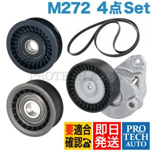ベンツ X204 M272 エンジン用 ベルトテンショナー/ガイドプーリー2個/ファンベルト 4点セット 2722000270 0002020019 0019931896 0159972592 GLK300|protechauto