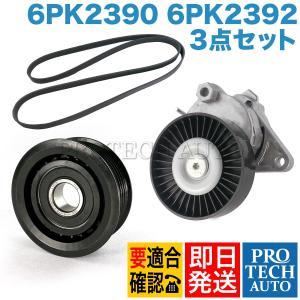 ベンツ R230 R129 ベルトテンショナー アイドラプーリー ファンベルト /Vベルト 3点セット M112(V6) M113(V8) エンジン用 1122000370 0002020919|protechauto