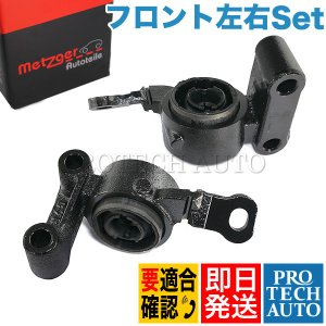 METZGER製 BMW MINI ミニ R50 R53 R52 フロント ロアアームブッシュ ハウジング付き 左右セット 31126757561 31126757562 Cooper One 1.6i CooperS|protechauto