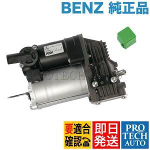 純正 ベンツ W164 X164 エアサスコンプレッサー/エアサスポンプ リレー付き 1643201204 0025422319 0025427619 ML350 ML500 ML550 ML63AMG GL550|protechauto