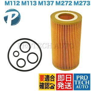 ベンツ W210 エンジンオイルフィルター 0001802609 E240 E320 E320_4MATIC E430|protechauto