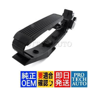 ベンツ W220 Sクラス アクセルペダルセンサー/アクセルペダルモジュール 2203000004 S320 S430 S500 S55AMG S600|protechauto