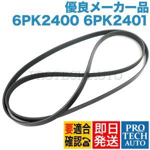 [優良品]ベンツ W164 W463 X204 ファンベルト/Vベルト 6PK2400 6PK2401 0019931896 ML350 ML550 G550 GLK300|protechauto