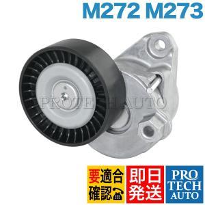 ベンツ W164 W251 W639 ベルトテンショナーASSY M272 M273 エンジン用 2722000270 272200007 R350 R550 V350 3.2 ML350 ML550 protechauto