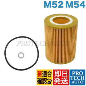 BMW 5シリーズ E39 E60 E61 エンジンオイルフィルター/オイルエレメント M52 M54 エンジン用 11427512300 525i 528i 530i|protechauto