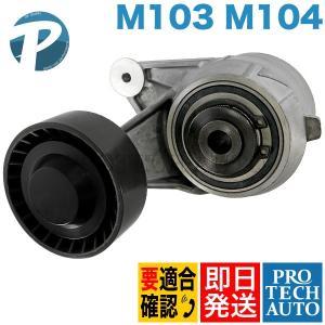 ベンツ W124 ベルトテンショナー M103 M104 直6エンジン用 1032000870 260E 280E 300E 300E-24 320E E280 E320 300TE 320TE 300CE 300CE-24 320CE|protechauto