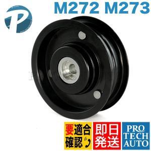 ベンツ W221 アイドラプーリー/アイドルプーリー M272 V6/M273 V8エンジン用 2722021419 2722020719 2722020619 2722020419 S350 S500 S550 S550_4MATIC|protechauto