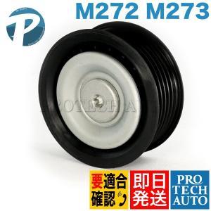 ベンツ W221 W211 W212 C207 A207 アイドラプーリー/アイドルプーリー M272 V6 M273 V8 エンジン用 2722021019 S350 S500 S550 E250 E280 E300 E350 E550|protechauto
