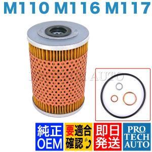 純正OEM ベンツ W116 エンジンオイルフィルター/エンジンオイルエレメント 0001800609 280S280SE350SE450SE280SEL350SEL450SEL protechauto